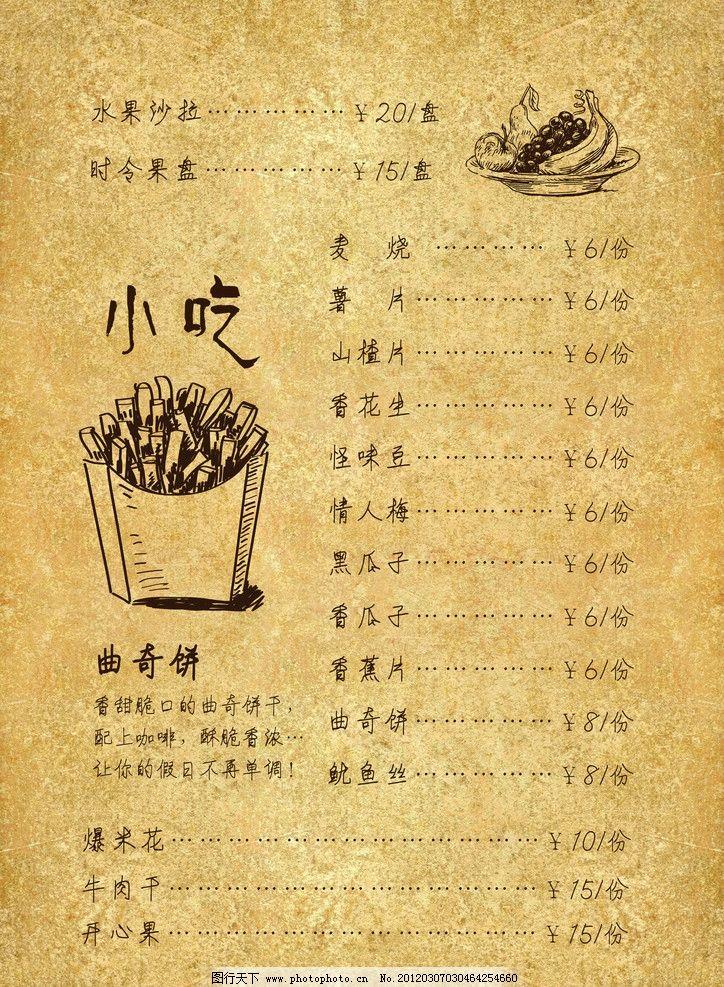 小吃 零食 干果 咖啡馆 菜单 酒水单 价目表 价格表 菜单菜谱 广告