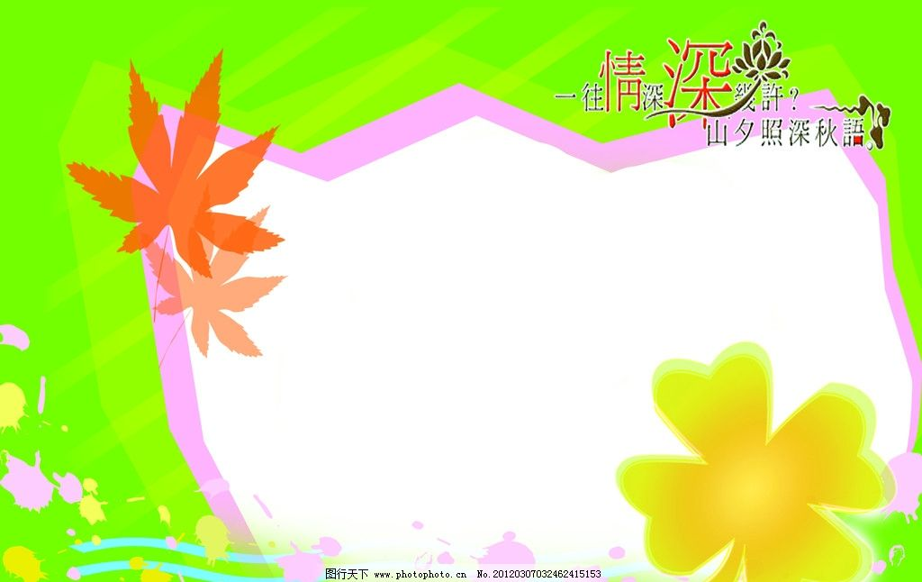 相框 边框 粉色边框 绿色背景 可爱相册 儿童 儿童相册 花 枫叶 儿童