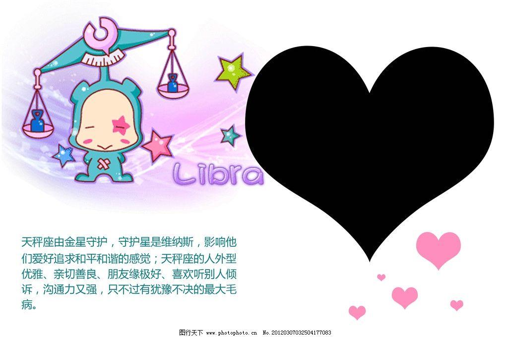 相框模板 称 天秤座 天秤座性格 十二星座 娃娃 可爱 卡通 英文字体