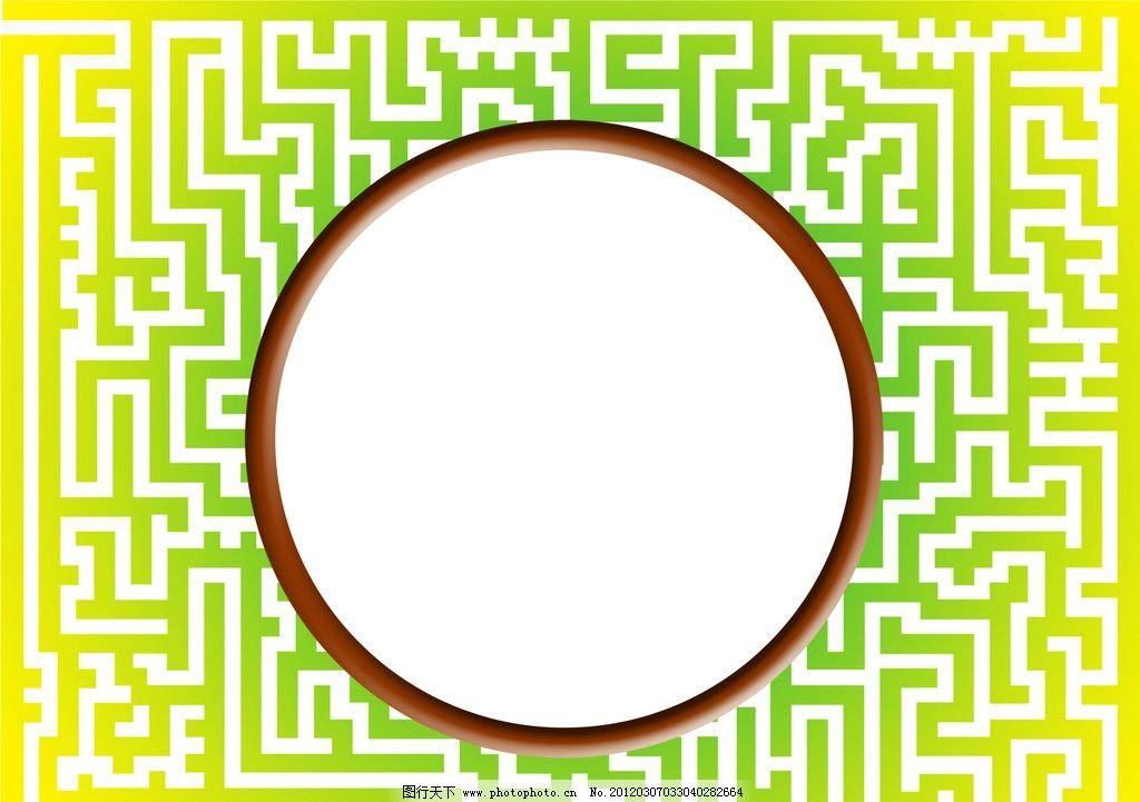 方圆 方形 圆形 线条 花纹 迷宫 源文件