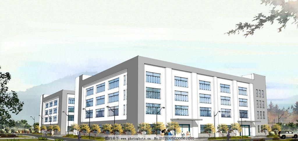 厂房单体透视图 厂房 单体透视 房产 楼房 行人 绿化 蓝天 设计 建筑