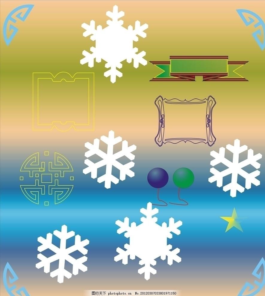 雪花 气球 等边框素材