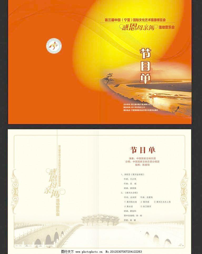 ai 红色 花边 黄河 节目单 文化艺术 舞蹈音乐 线条 音乐会 节目单