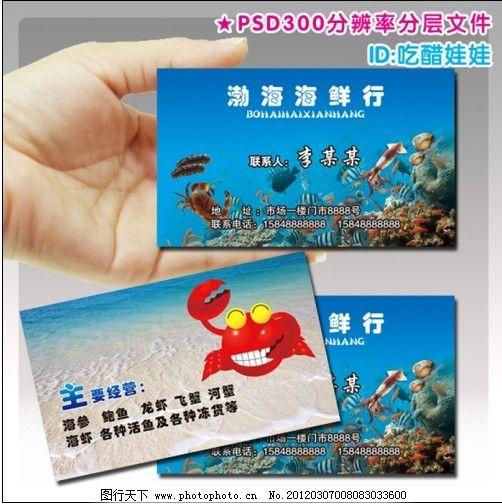 海鲜名片模板免费下载 海鲜 龙虾 名片 螃蟹 视频 海鲜 视频 螃蟹