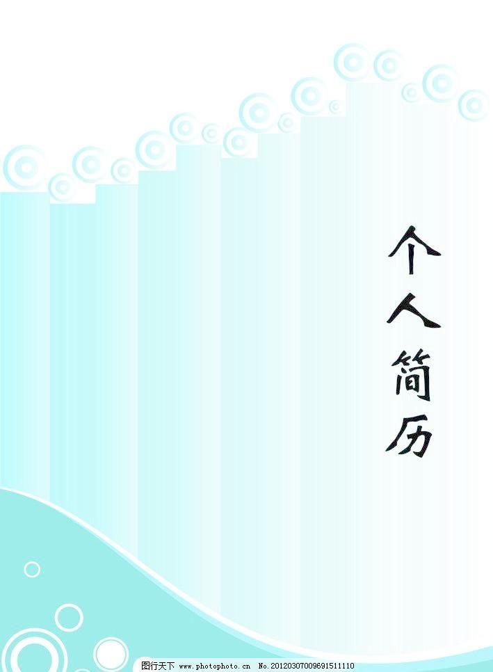 蓝色个人简历封面 蓝色 曲线 个人简历      简单 素雅 其他设计 广告图片