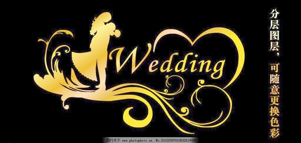 欧式花纹 情侣 婚礼图片