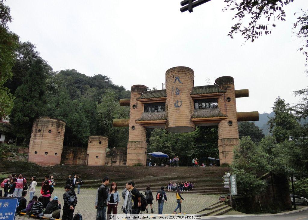 天台山 成都天台山 邛崃天台山 人文景观 旅游摄影 摄影 72dpi jpg