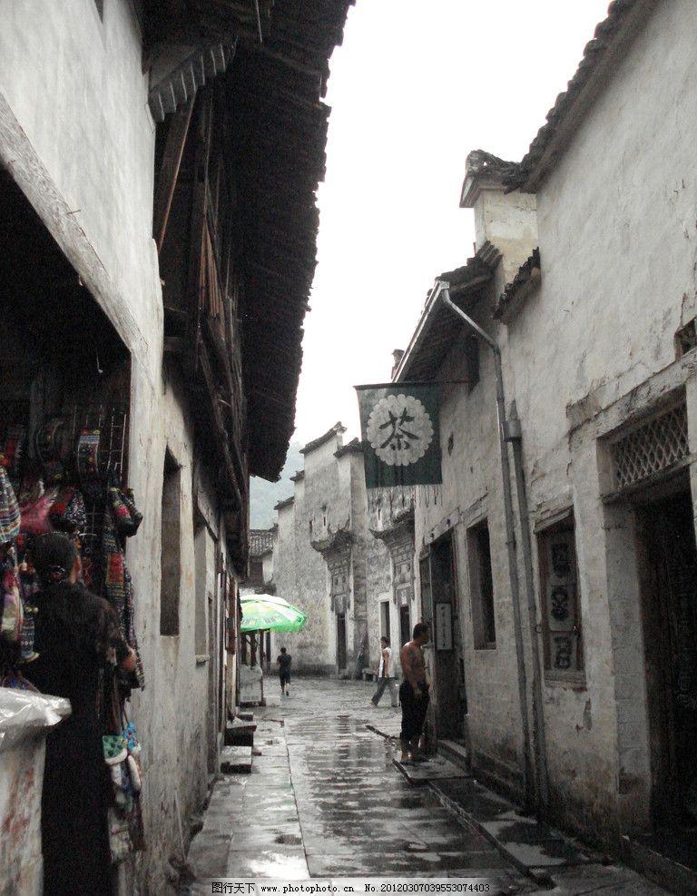 安徽 宏村 古典建筑 房屋 巷子 园林建筑 建筑园林 摄影 72dpi jpg