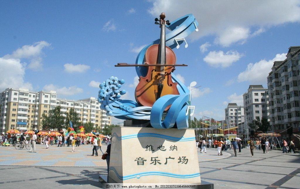 维也纳音乐广场 太平桥 哈尔滨 维也纳河畔 音乐广场 雕塑 长廊 欧式
