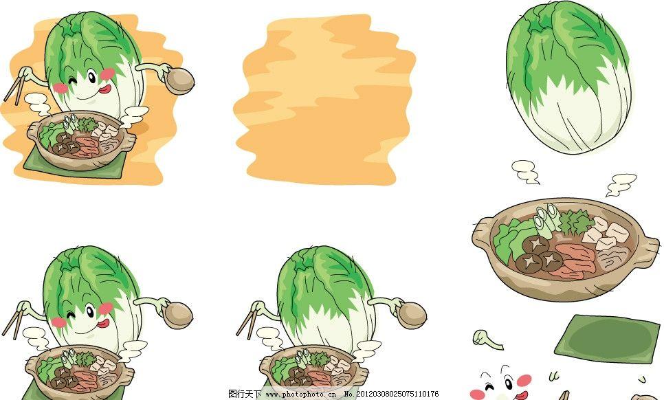 手绘大白菜表情 蔬菜 手绘