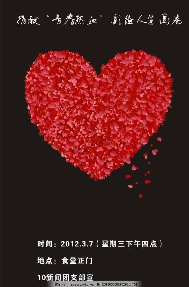 """献血海报 无偿献血捐献""""青春热血 彩绘人生画卷 爱心 红色 黑色"""