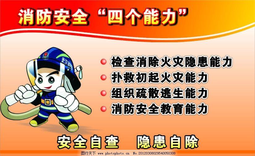 消防安全四个能力 消防安全 四个能力 卡通人物 广告设计 矢量 cdr