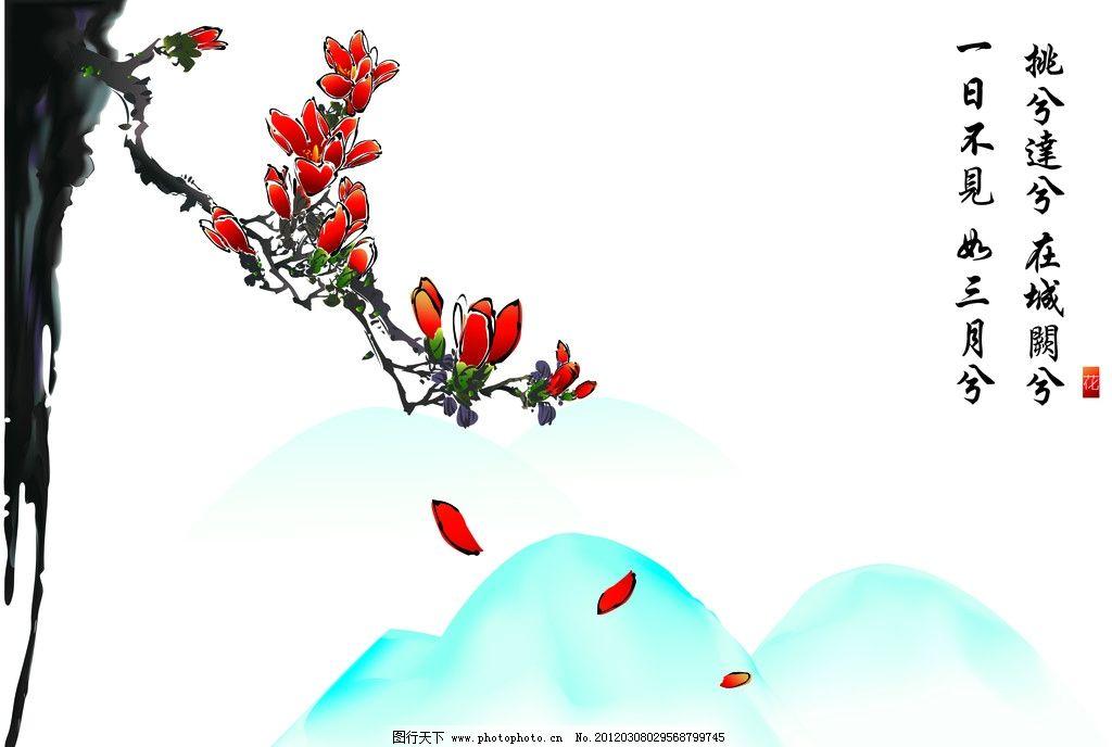 展板 水墨画 底图 文化展板 水墨 淡雅 古韵 画册 玉兰花 古典 水墨
