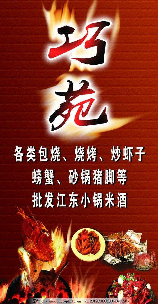 烧烤店灯箱 烧烤 炭火 烤鱼 螃蟹 炒螃蟹 鸡脚 砖墙 海报设计 广告图片