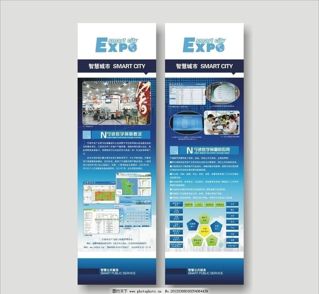 展板 模板 蓝色 表格 图表 渐变 简约 x展架 图片排版 展板模板 广告