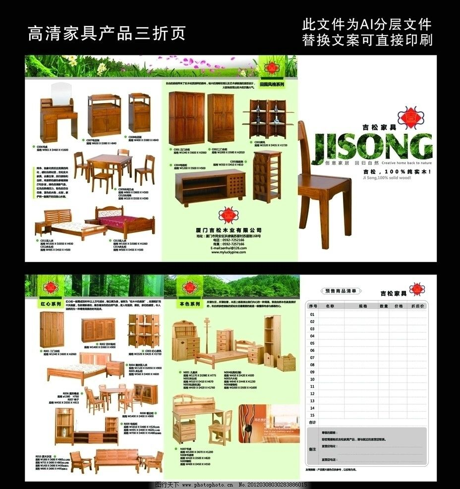家具三折页 家居折页 折页 内页 版面 排版 设计 家具 书柜 班台 中国