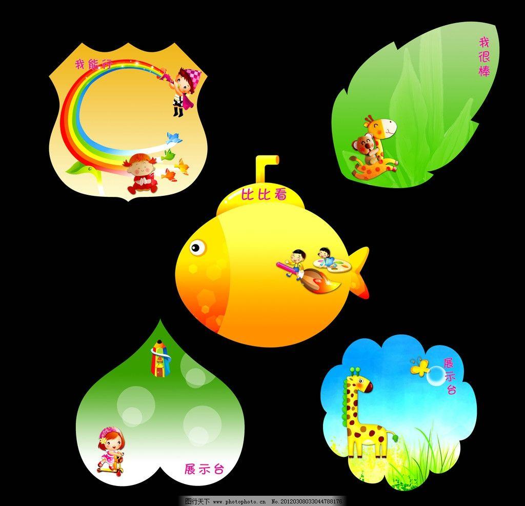 学校背景素材 幼儿园素材 卡通画 鱼 树叶 长颈鹿 草地 彩虹 psd分层