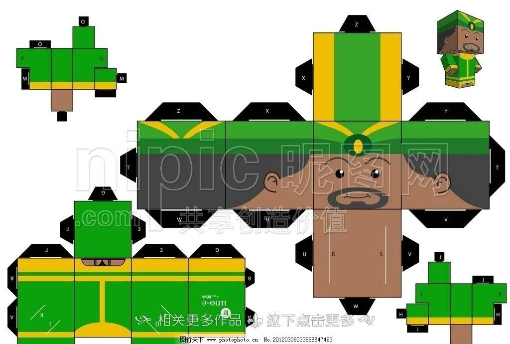 纸偶人 纸模 纸模玩偶 盒子人 手工制作 手工劳作 手工 纸模玩具 纸玩