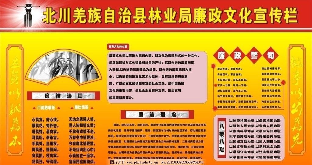 党风廉政建设宣传烂 廉政展板 林业局 八荣八耻 廉政警局 广告设计