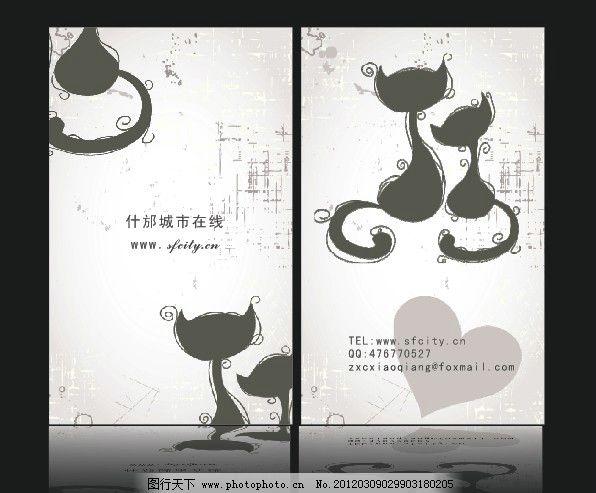 卡通猫名片 猫 猫咪 猫名片 画册 名片 名片卡片 广告设计 矢量 cdr