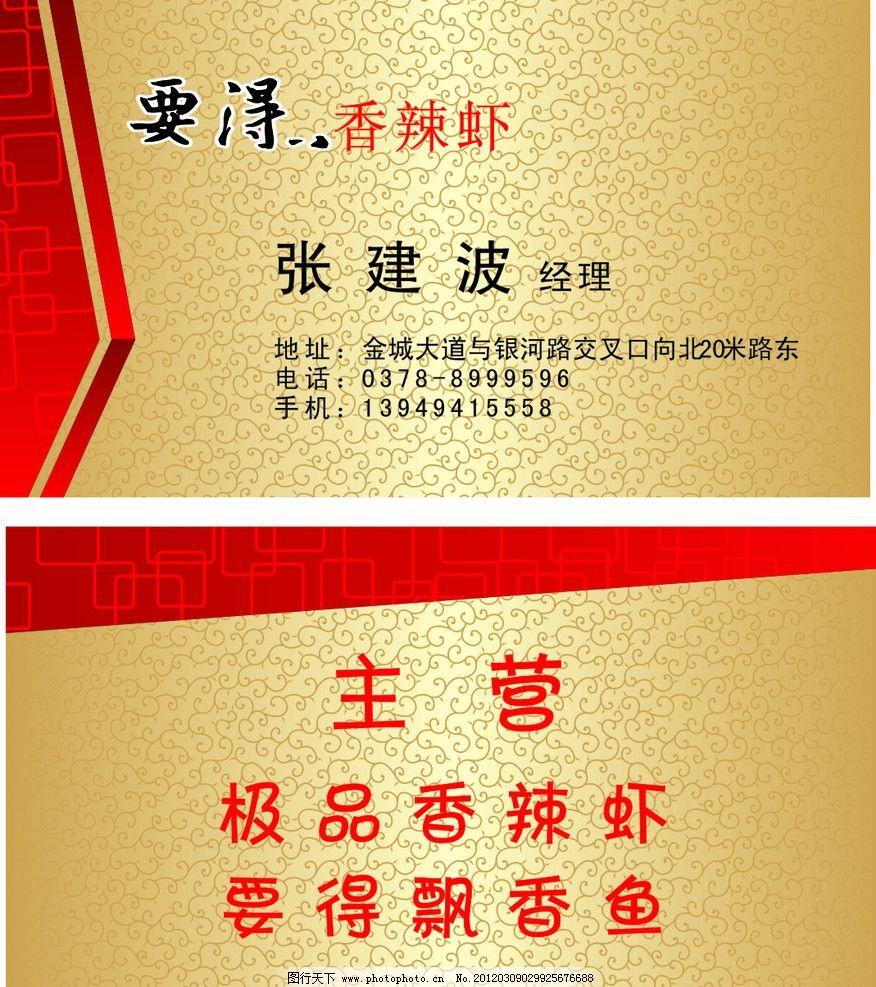 名片 简单名片 高档名片 饭店名片 线框 花纹 暗纹 名片卡片 广告设计