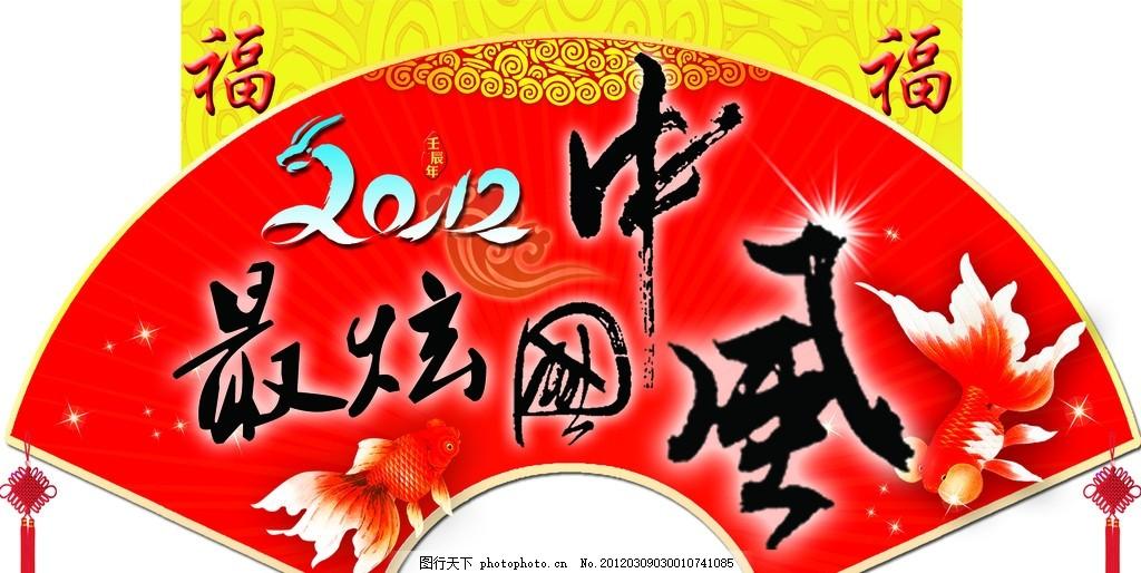 最炫中国风 扇形 中国结 中国元素 福 金鱼 花纹 花边 广告设计模板