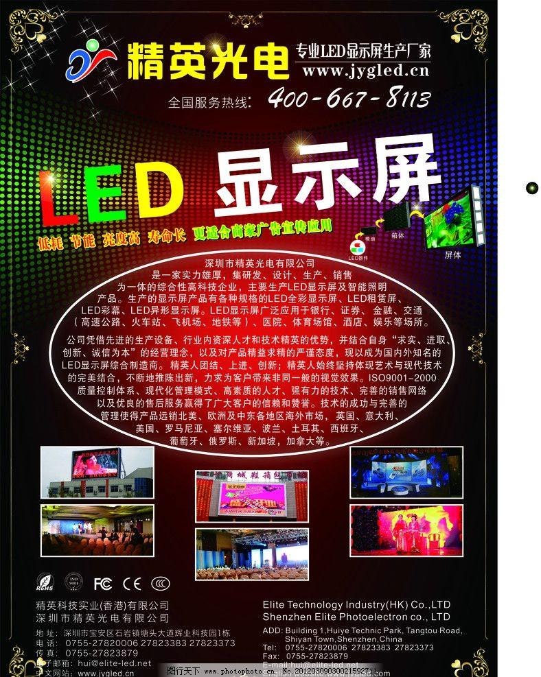 led显示屏 精英光电 彩页 宣传          精英显示屏 led租赁屏 led彩