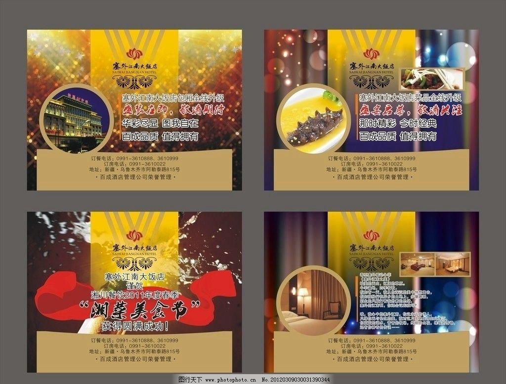 餐饮海报 海报 挂画 餐饮 海报设计 广告设计 矢量 cdr