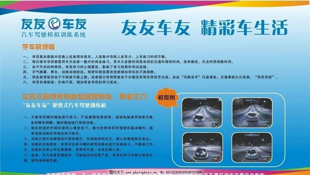 学车 logo 底色 字体 学车步骤画 海报设计 广告设计 矢量 cdr