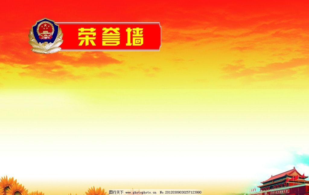 向日葵 展板模版 展板素材 荣誉墙背景 荣誉墙素材 展板模板 广告设计