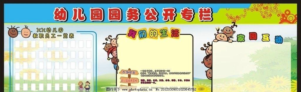 幼儿园宣传栏 幼儿园园务公开宣传栏 卡通 校园宣传栏 其他设计