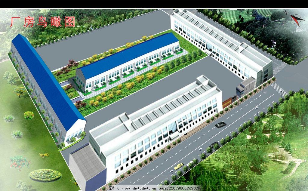 厂房鸟瞰图 厂房效果图 厂房俯视图 厂区 psd分层素材 源文件 100dpi
