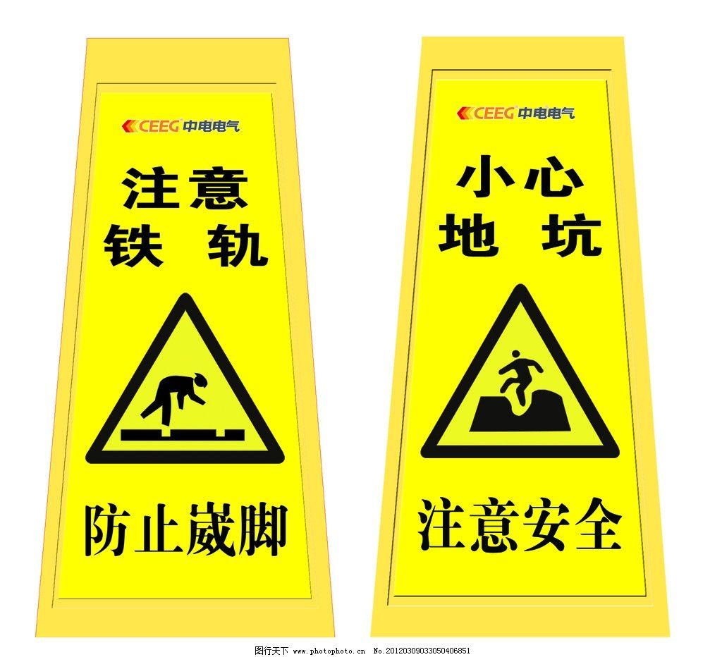 注意铁轨 小心地坑 小人 防止崴脚 注意安全 三角注意牌 源文件