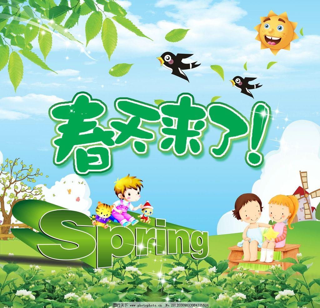 两个小女孩 卡通儿童 卡通小男孩 卡通小燕子 春天 艺术字体 抱星星的