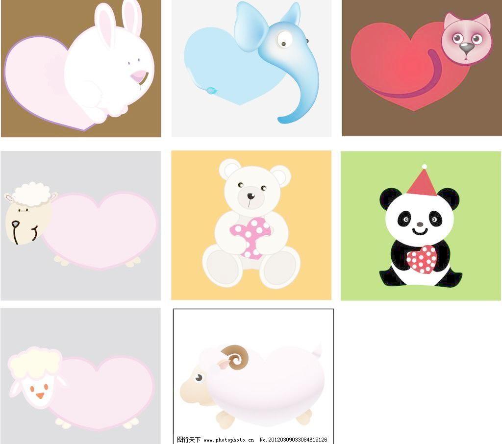 可爱爱心动物8款图片