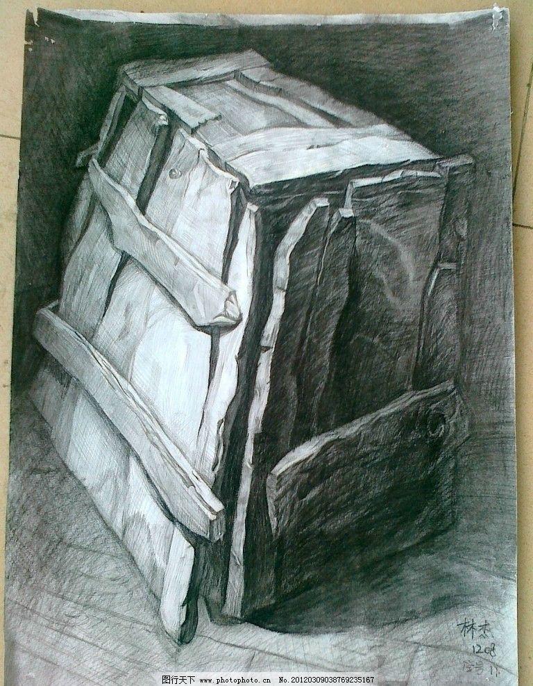 自己画的素描 素描 箱子
