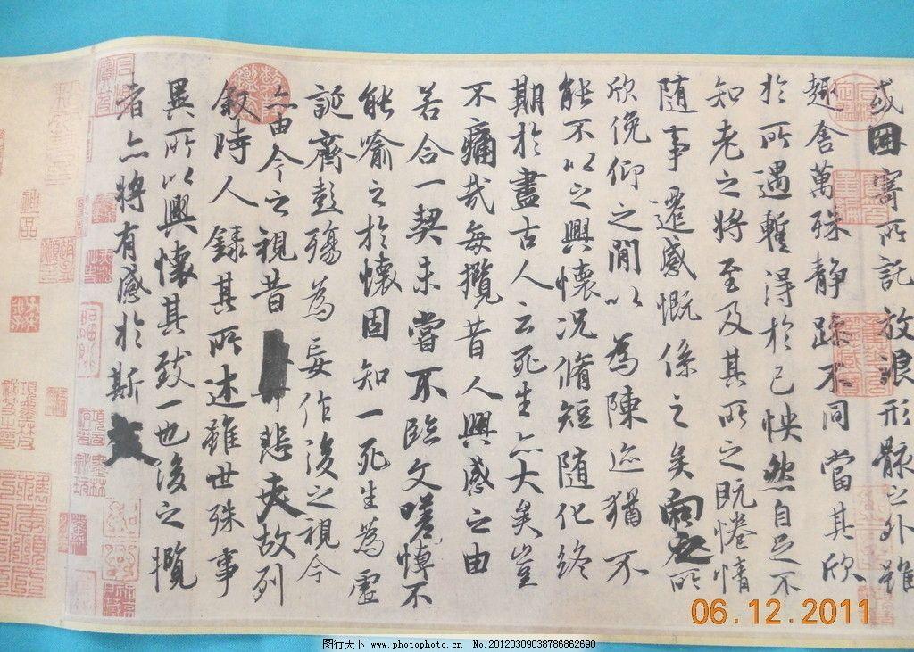 兰亭序 行书作品王羲之 美术绘画 文化艺术 摄影 300dpi jpg图片