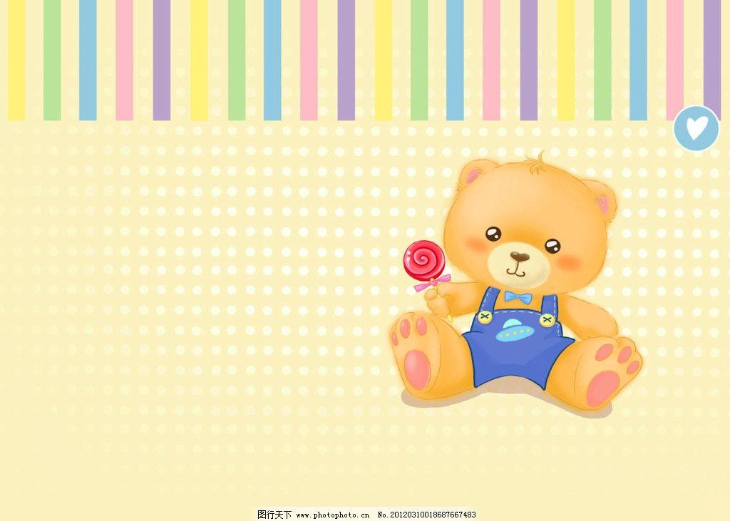 小熊 彩虹 可爱 萌 卡哇伊 黄色 红色 蓝色 壁纸 小花 其他 动漫动画