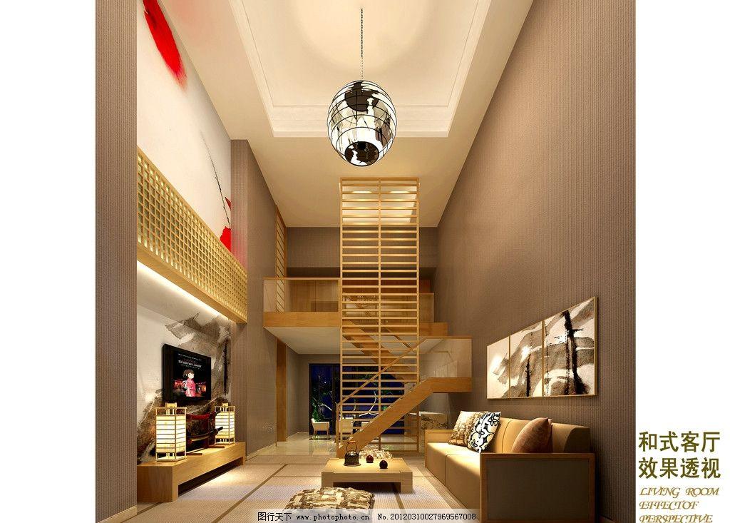 客厅效果图 样板房 室内设计 艺术品摆设 沙发 电视 楼梯 环境设计 设