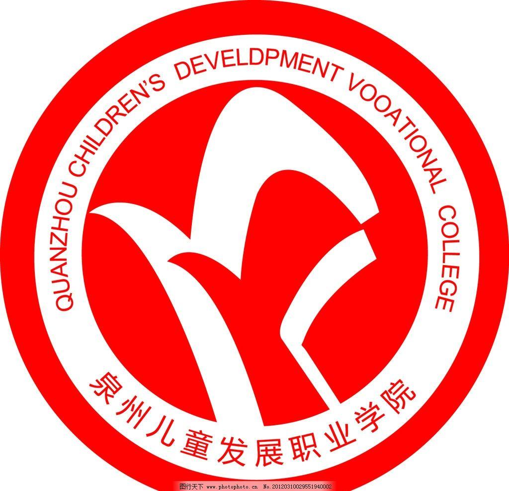 泉州儿童职业发展学院标志图片