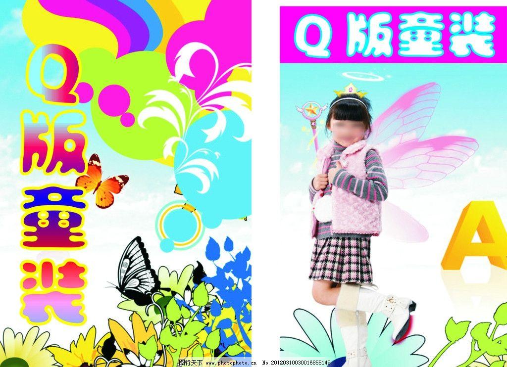 q版童装 底纹素材 艺术字 儿童装扮 海报设计 广告设计 矢量 cdr