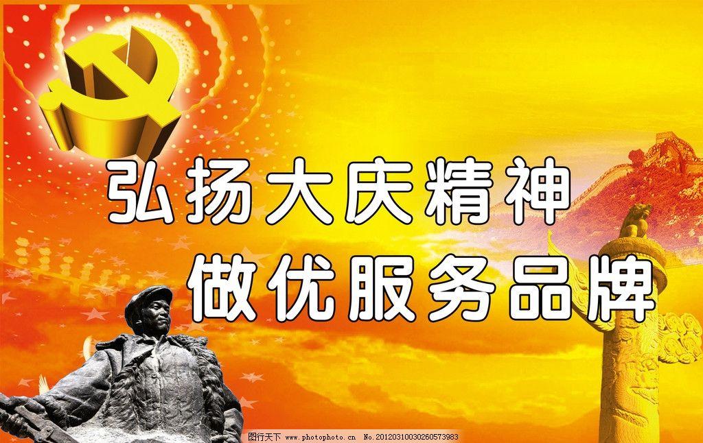 石油党建 铁人 王进喜 大庆精神 党建 展板模板 广告设计模板 源文件