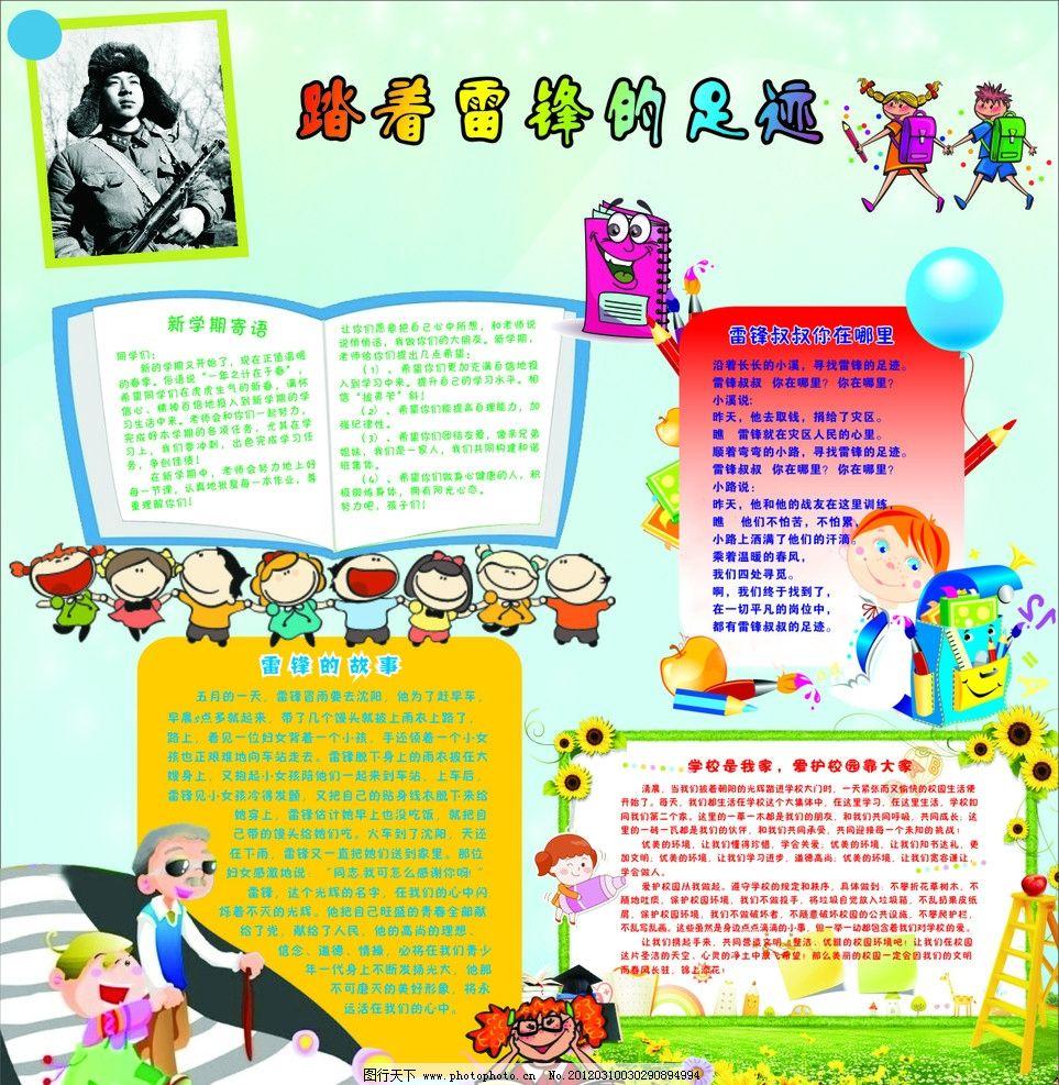 校园海报 学校 儿童 卡通 孩子 雷锋 雷锋故事 背景 同学 书本