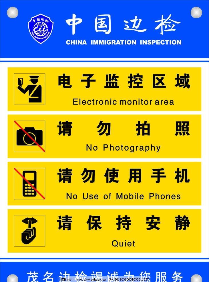 中国边检警示牌 中国边防检查站 其他设计 广告设计 矢量