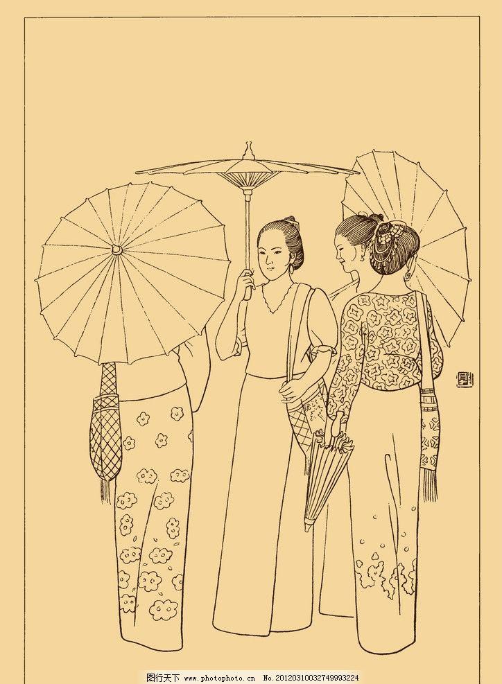 仆少 傣族 少女 少数民族 白描 国画 中国画 56个民族 青年 伞 人物