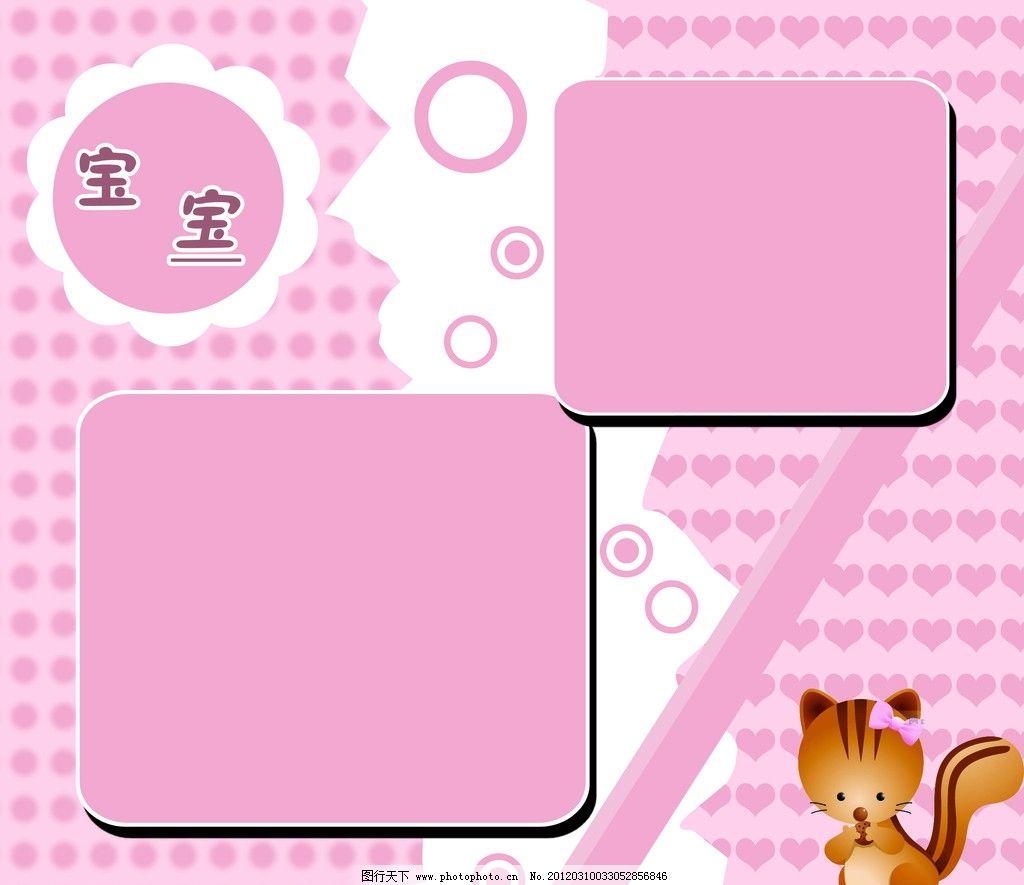 儿童写真模板 相片模板 背景图片 psd分层素材 源文件 100dpi psd