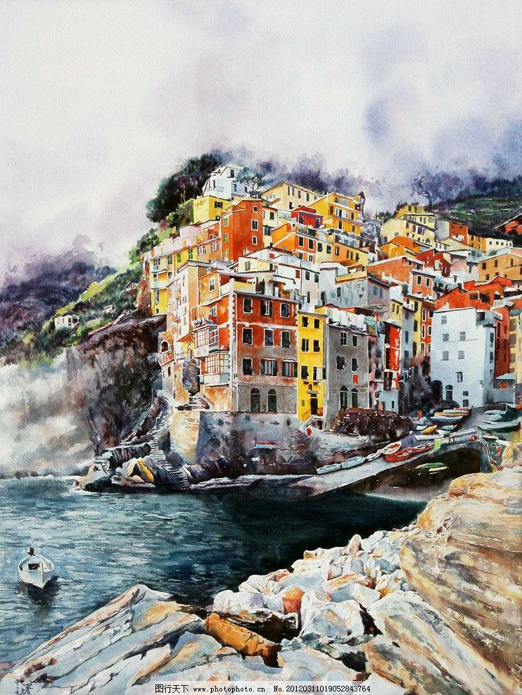 海边古城 美术 水彩画