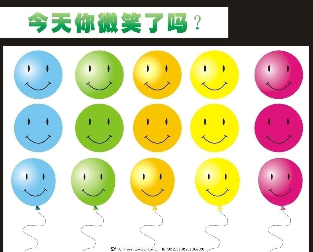 气球 开心 矢量 眼睛 嘴巴 其他矢量 公共标识标志 标识标志图标 cdr