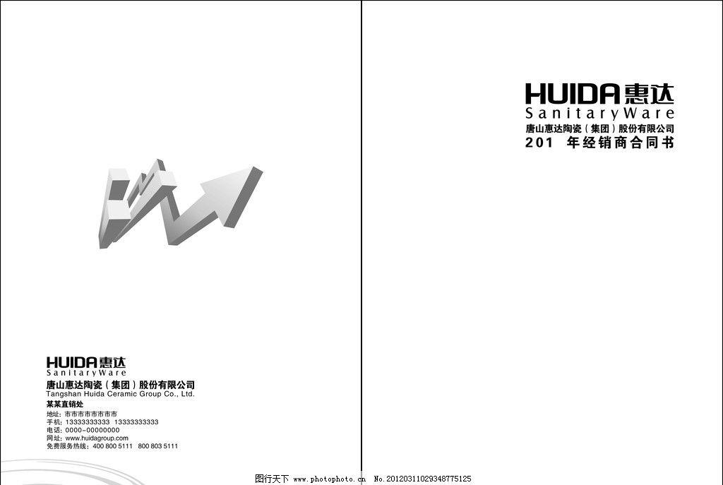 黑白合同书封面设计图片