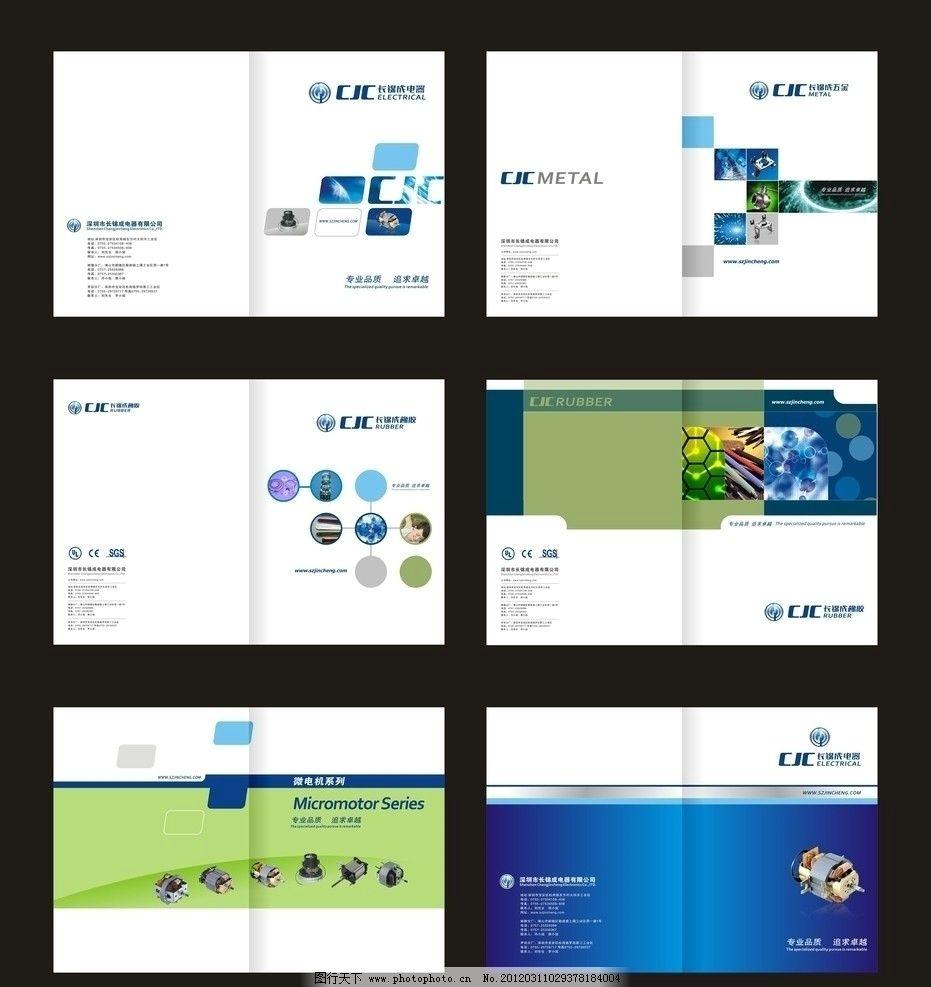 产品封面设计图片_画册设计